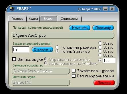 Программа Fraps v2.8.1 была предназначена для создания различных