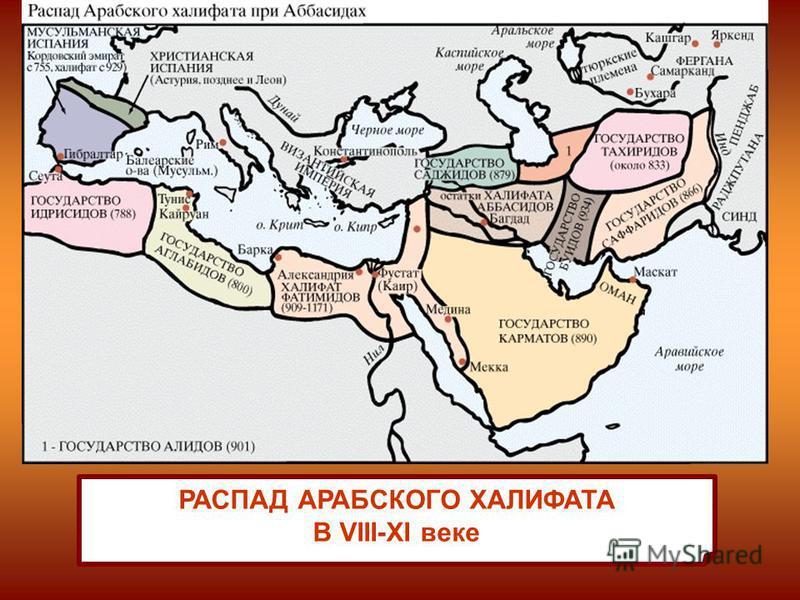 Сходства арабского халифата с китаем и японией Смотрите